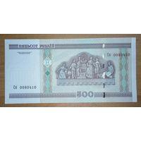 500 рублей, серия Сб - UNC