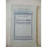 """О книге Ленина """"Две тактики о социал-демократии в демократической революции"""" 1950"""