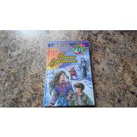 Любимые книги девочек - Роковое заклинание - Клифф Макниш
