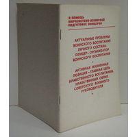W: В помощь марксистско-ленинской подготовке офицеров, б/у, размер 125 х 200 мм, 48 страниц, в коллекцию
