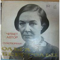 Ольга Бергольц / стихотворения / читает автор