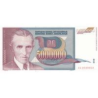 Югославия 5 млн. динар 1993 (UNC)
