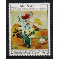 Монако 1970 Живопись. Ван Гог MNH**