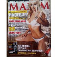 Maxim 5 номеров
