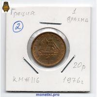 1 драхма Греция 1976 года (#2)