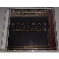 Большая Советская Энциклопедия (3 CD-диска - 30 томов на трёх CD)