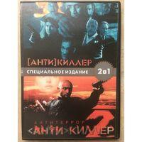 DVD АНТИКИЛЛЕР (ЛИЦЕНЗИЯ)