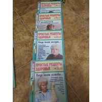 Простые рецепты здоровья 4журнала,2006г