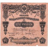 Россия, Билет гос. казначейства в 100 рублей, 1915 г.