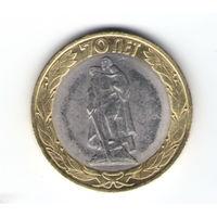 10 рублей 70 лет Победы  (БРАК непрочекан -2)