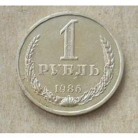 1 рубль 1986 года. 1.