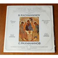 """S. Rachmaninov """"Vespers, op. 37"""" - Vladislav Chernushenko 2LP, 1986"""