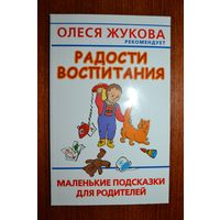 Радости воспитания. Маленькие подсказки для родителей. Людмила Образцова