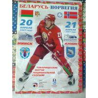 20-21.04.2007--Беларусь--Норвегия--товар.матч