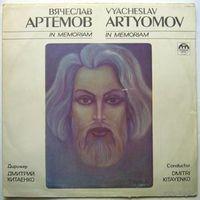 LP Вячеслав Артемов - Гурийский гимн, Плачи, In Memoriam (1991)