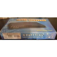 Тюнер DVB-T Витязь DTR-816 FTA