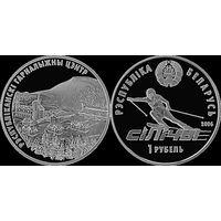 """Республиканский горнолыжный центр """"Силичи"""", 2006 год, 1 рубль."""