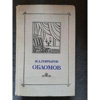"""И.Гончаров """"Обломов"""""""