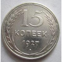 СССР. 15 копеек 1927 г. Серебро .130