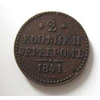 2 копейки серебром  1841 СМ шикарный рельеф.