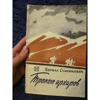 "Кирилл Станюкович ""Тропою архаров"", 1959 год"