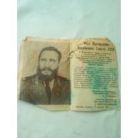 """Вырезка из газеты """"Награждение Фиделя Кастро"""""""