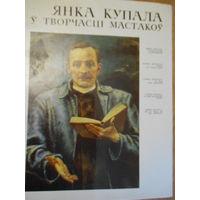 Янка Купала у творчасти мастакоу
