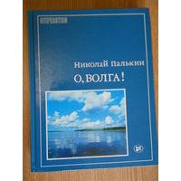 Палькин Н. О, Волга