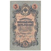 5 рублей 1909 год Шипов-Софронов серия УА-179 ЦАРИЗМ  *БЕЗ ТОРГА*  *БЕЗ ОБМЕНА*