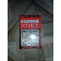 Бухгалтерский учёт под ред. И.Е. Тишкова 2001