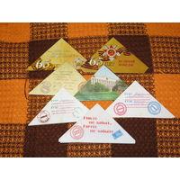 7 почтовых треугольников