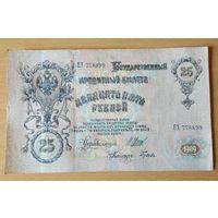25 рублей 1909 г. Шипов, Гусев. ЕХ 778899.