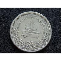 1 Рубль1883 г. (коронационный) Копия.