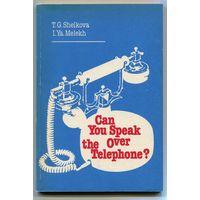 Как вести беседу по телефону. Практическое пособие по разговорному английскому языку.