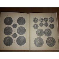 """В.Н. Рябцевич  """"О чём рассказывают монеты"""" Справочное пособие для нумизматов 1977 г. 400 страниц"""