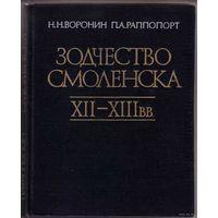 Воронин Н., Раппопорт П.  Зодчество Смоленска XII-XIII вв. 1979г.