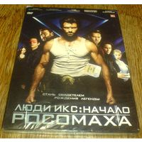 Люди Икс: Начало. Росомаха (DVD фильм)