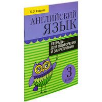 Английский язык. Тетрадь для повторения и закрепления. 3 класс