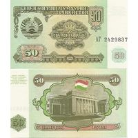 Таджикистан  50 рублей 1994 год  UNC  (серия АБ)