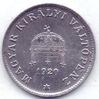 Венгрия, 20 филлеров 1920 года.