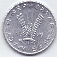 Венгрия, 20 филлеров 1979 года.
