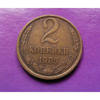 2 копейки 1985 СССР #10