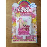 Свеча в торт С днем рождения для самой лучшей девочки. Размер 8 на 5,5 см, новая, в упаковке.