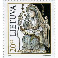 Литва 1995 г. День скорби и надежды