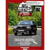 Автолегенды ссср 176 ГАЗ 3110 Волга