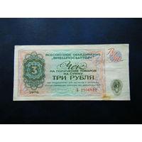 Чек ВПТ 3 рубля 1976 г.