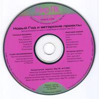 Диск от популярного журнала МИР ПК 12/2003
