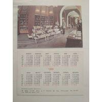 Карманные календарики. Книжный магазин Букинист . 1988 год