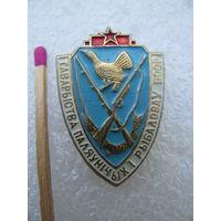 Знак членский. БООР БССР (Общество охотников и рыболовов БССР)