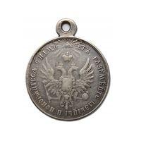 Медаль за усмирение Венгрии и Трансильвании 1849г